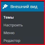 Подпункт Меню в пункте Настроить в админ-панели WordPress